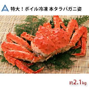 【ふるさと納税】特大!ボイル冷凍 本タラバガニ姿約2.1kg 【たらば蟹】