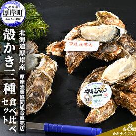 【ふるさと納税】北海道厚岸産【殻かき三種】食べ比べセット 【魚貝類・生牡蠣・かき】 お届け:2020年11月1日〜2021年6月30日頃まで