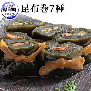 【ふるさと納税】昆布巻き7種 【魚貝類・加工食品・昆布巻き・昆布】