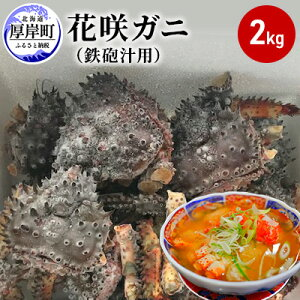 【ふるさと納税】花咲ガニ(鉄砲汁用)2kg 【毛カニ・蟹】