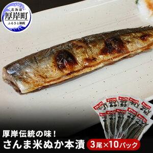【ふるさと納税】厚岸伝統の味!さんま米ぬか本漬 3尾(220g以上)×10パック 【さんま・秋刀魚・魚介類・魚貝類・漬魚】