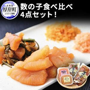 【ふるさと納税】数の子食べ比べ4点セット! 【数の子・魚貝類・明太子・野菜・山菜】