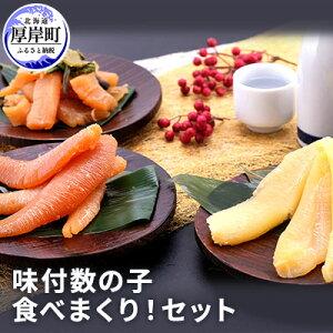 【ふるさと納税】味付数の子 食べまくり!セット 【魚貝類・数の子】