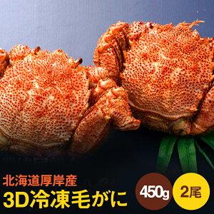 【ふるさと納税】北海道厚岸産 3D冷凍毛がに450g ×2尾 【毛カニ・蟹】