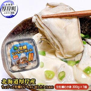 【ふるさと納税】北海道厚岸産 ちょびっと牡蠣むいちゃいました!(生食用)300g×1 【魚貝類・生牡蠣・かき・牡蠣・生食用・カキ】