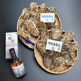 【ふるさと納税】厚岸ブレンデッドウイスキー200ml&北海道厚岸産ブランド牡蠣2種食べ比べセット 【洋酒・お酒・魚貝類・生牡蠣・かき】