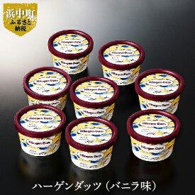 【ふるさと納税】ハーゲンダッツ・アイスクリーム(バニラ味)8個