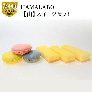 【ふるさと納税】HAMALABO【山】スイーツセット
