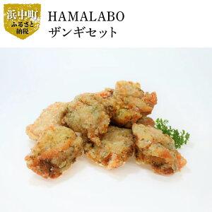【ふるさと納税】HAMALABO ザンギセット