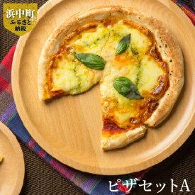 【ふるさと納税】ピザセットA