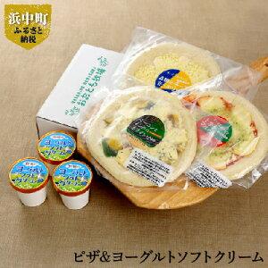 【ふるさと納税】ピザ&ヨーグルトソフトクリームセット