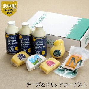 【ふるさと納税】チーズ&ドリンクヨーグルトセット