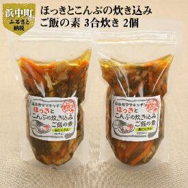 【ふるさと納税】ほっきとこんぶの炊き込みご飯の素 3合炊き 2個