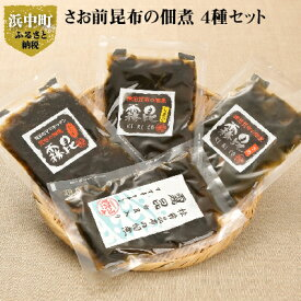 【ふるさと納税】さお前昆布の佃煮 4種セット(しょうが、うめ、ぴり辛、白貝)