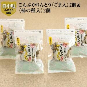【ふるさと納税】こんぶかりんとう(ごま入)2個&(柿の種入)2個
