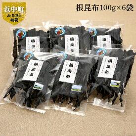 【ふるさと納税】根昆布 100g×6袋