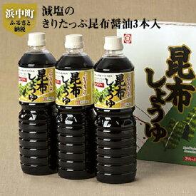 【ふるさと納税】きりたっぷ減塩の昆布醤油3本入 9%