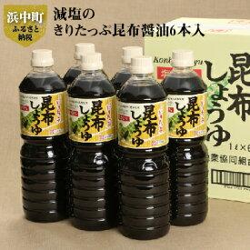 【ふるさと納税】きりたっぷ昆布醤油6本入 減塩 9%