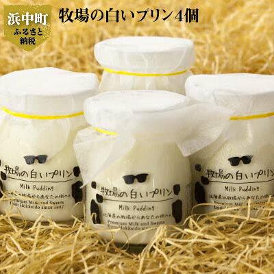 【ふるさと納税】牧場の白いプリン4個