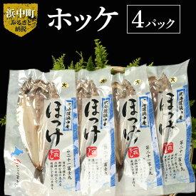 【ふるさと納税】北海道浜中産 ホッケ(300g以上) 4パック