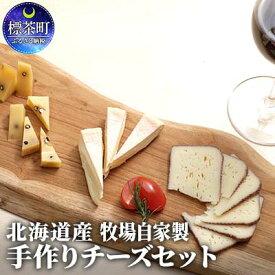 【ふるさと納税】牧場自家製手作りチーズセット 【乳製品】