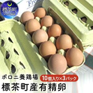 【ふるさと納税】ポロニ養鶏場 標茶町産有精卵10個×3パック 【卵】
