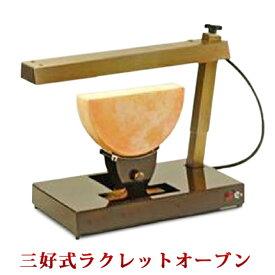 【ふるさと納税】三好式ラクレットオーブン 【食器・地域のお礼の品・カタログ】