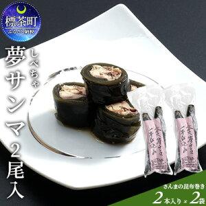 【ふるさと納税】しべちゃ夢サンマ2尾入(さんまの昆布巻き)×2袋 【さんま・秋刀魚・魚介類・加工品】