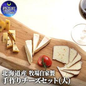 【ふるさと納税】牧場自家製手作りチーズセット(大) 【加工食品・乳製品・チーズ】