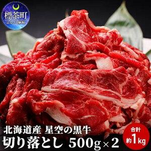 【ふるさと納税】北海道産 星空の黒牛 切り落とし約1kg(500g×2) 【牛肉炒め物・切り落とし・牛肉】