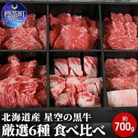 【ふるさと納税】北海道産 星空の黒牛 厳選6種食べ比べ約700g 【お肉・牛肉・焼肉・バーベキュー・バラ(カルビ)・ロース】