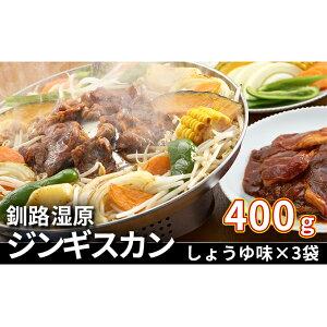 【ふるさと納税】釧路湿原ジンギスカン400g(しょうゆ味)×3袋 【羊肉・ラム肉・ジンギスカン】