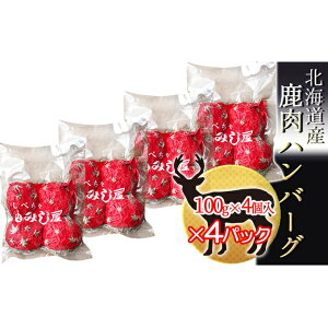 【ふるさと納税】北海道産 鹿肉ハンバーグ(100g×4個入)×4パック 【鹿肉・お肉・ハンバーグ・鹿肉ハンバーグ・ミックスハンバーグ・豚肉・鶏肉】