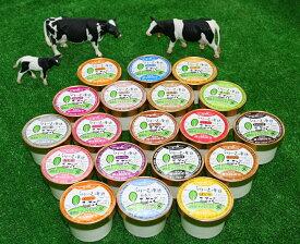 【ふるさと納税】くりーむ童話アイスクリームセットC(20個入)