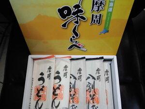 【ふるさと納税】摩周乾麺セット(摩周八割そば 200g×5 摩周うどん 200g×3)