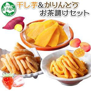 【ふるさと納税】459.北海道 干し芋 イチゴ マンゴー かりんとう 食べ比べ 味自慢 4個 パック セット ほしいも さつまいも 芋 苺 いちご スイーツ お菓子 和菓子 弟子屈 北国からの贈り物 8000