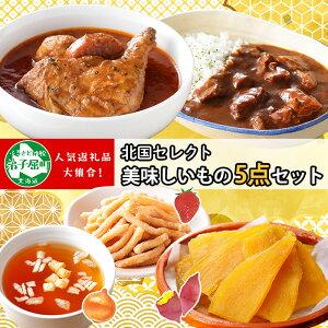 【ふるさと納税】483.北海道 厳選 美味しいものセット 5品 Aセット スープカレー ビーフカレー オニオンスープ 干し芋 かりんとう 食べ比べ レトルトカレー ほしいも たまねぎ 玉ねぎ レトル