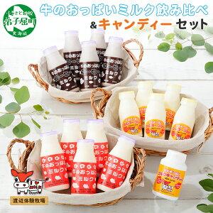 【ふるさと納税】784. 北海道 牛のおっぱいミルク 5本 コーヒーミルク5本 のむヨーグルト5本 計15本 おっぱいミルクキャンディー1個 セット 牛乳 生乳 ミルク 牛 酪農 飲料 しぼりたて 珈琲 ヨ