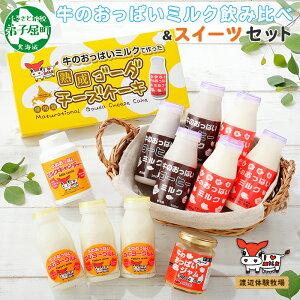 【ふるさと納税】785. 北海道 厳選 牛のおっぱいミルク コーヒーミルク のむヨーグルト 計9本 おっぱいミルクキャンディー チーズケーキ 洋菓子 セット 牛乳 生乳 ミルク 牛 酪農 飲料 しぼり