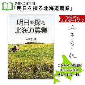 【ふるさと納税】797. 明日を探る北海道農業 書籍 北海道 本 冊子 雑誌 書籍 book お取り寄せ 自然 写真 風景 弟子屈 二日市壮 20000円
