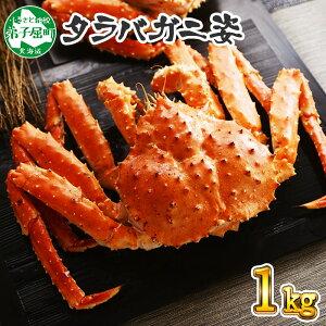 【ふるさと納税】 蟹 ボイルタラバ姿 1kg 北海道加工 かに カニ タラバ蟹 たらば蟹 タラバガニ たらばがに 蟹肉 蟹脚 ボイル 弟子屈町