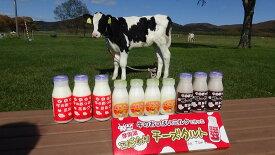 【ふるさと納税】46.牛のおっぱいミルクセット 2 (牛乳 コーヒー牛乳 飲むヨーグルト チーズタルト) スイーツ お取り寄せ 10000円
