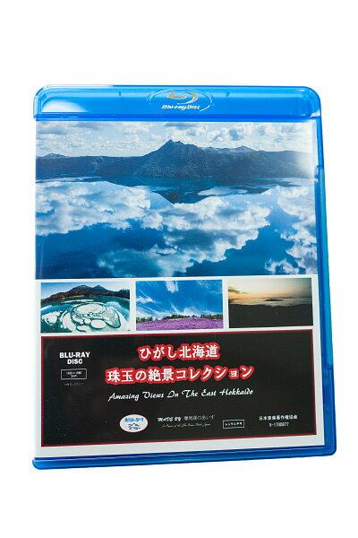 【ふるさと納税】ひがし北海道珠玉の絶景コレクション(ブルーレイディスク)