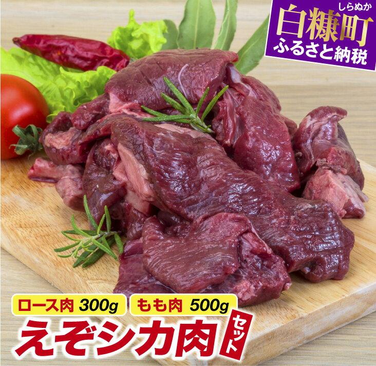 【ふるさと納税】高タンパク・低カロリー・低脂肪 えぞシカ肉セット
