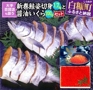 【ふるさと納税】大手百貨店も扱う「新巻鮭姿切身と醤油いくらセット」(17,000円)