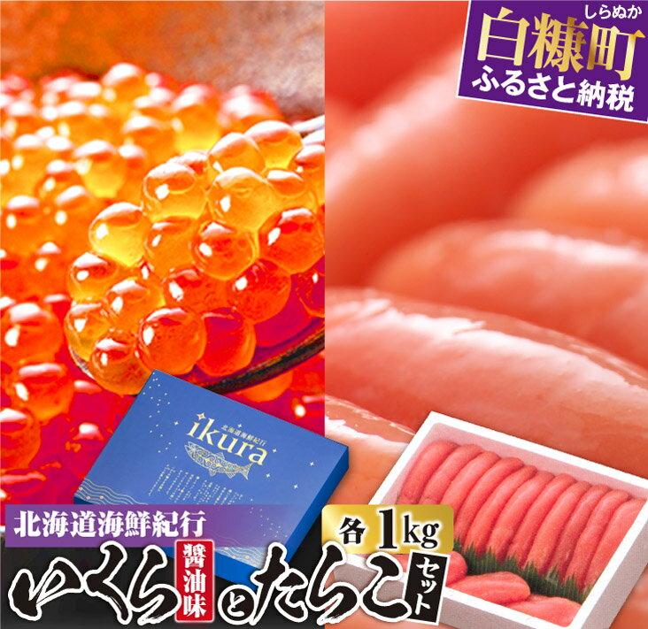 【ふるさと納税】北海道海鮮紀行いくら(醤油味)【1kg】・たらこ【1kg】のセット