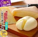【ふるさと納税】白糠酪恵舎チーズセット【3種類×2組】 北海道 ...