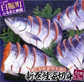 【ふるさと納税】大手百貨店も扱う「新巻鮭姿切身」【4分割 1.7kg】