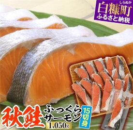 【ふるさと納税】秋鮭ふっくらサーモン【15切れ入り1050g】