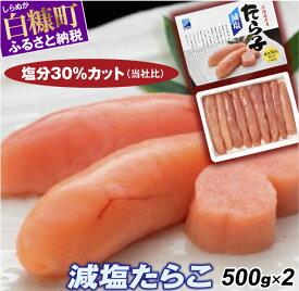 【ふるさと納税】減塩たらこ【500g×2】